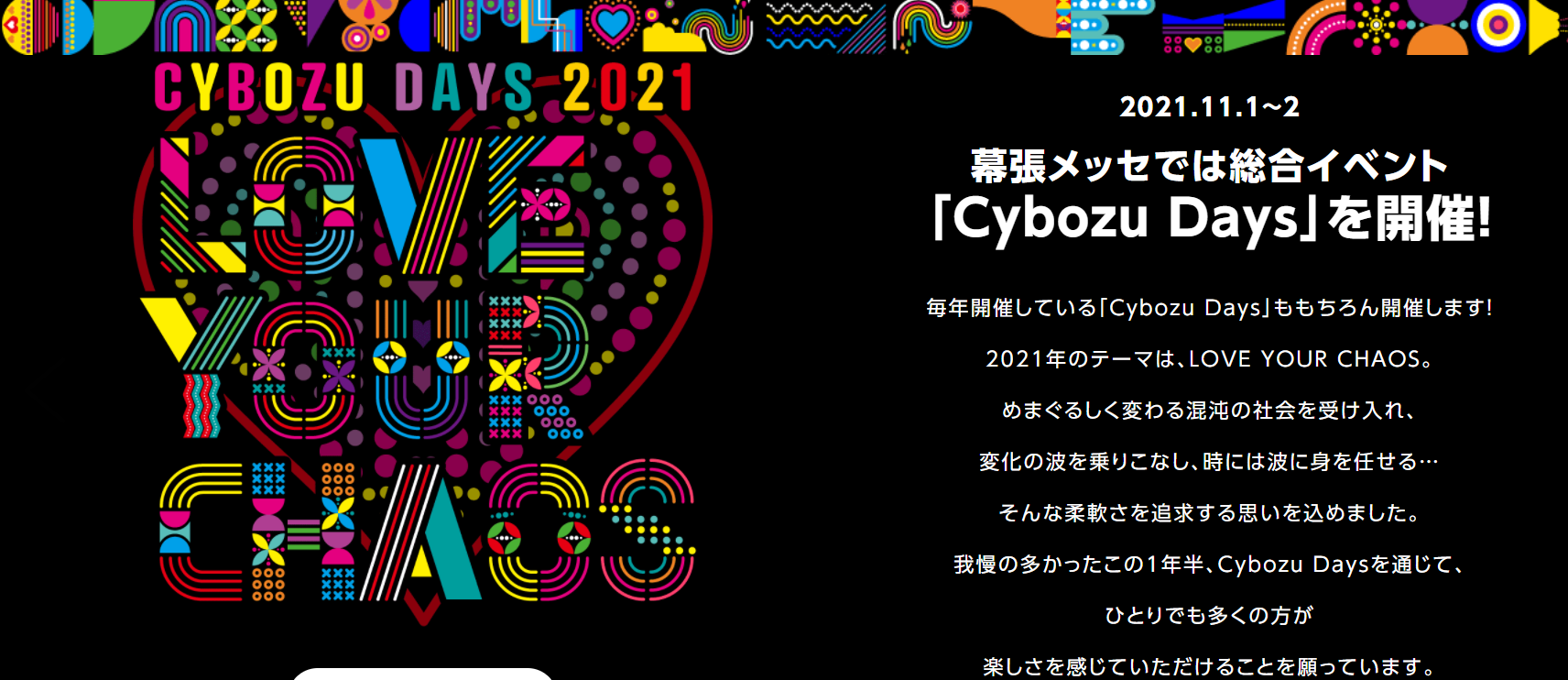 CybozuDayz(サイボウズデイズ)2021に今年も出展します