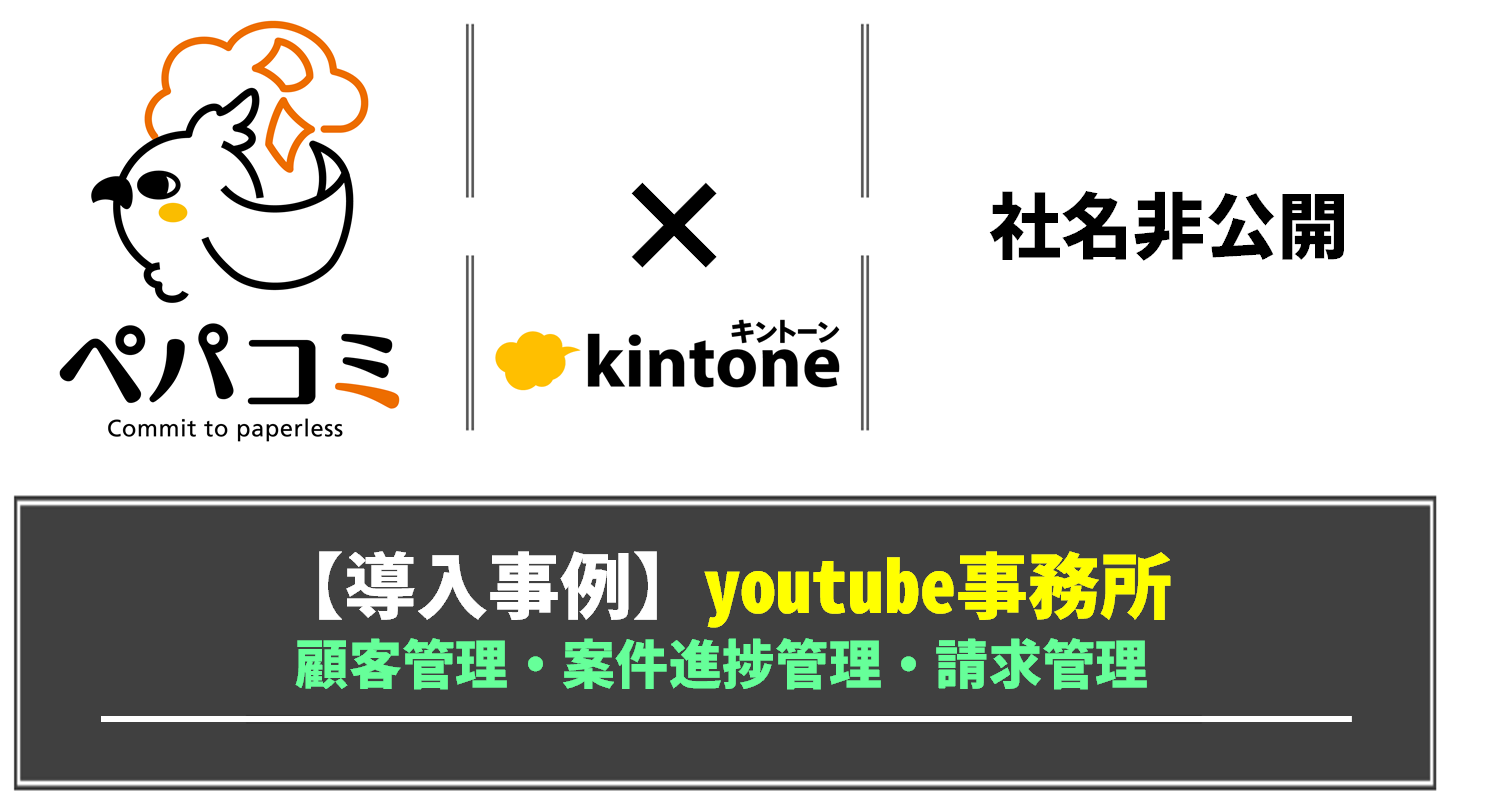 【kintone導入事例】社名非公開(業種:youtube事務所)