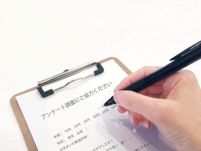 文書管理アンケートを実施しよう!