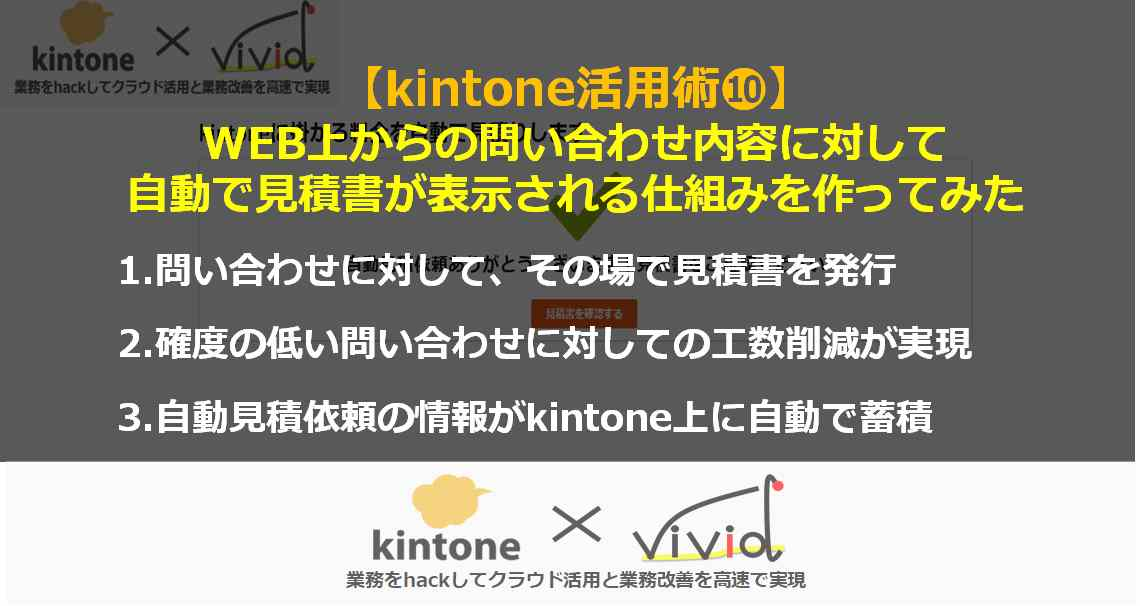 kintoneで自動見積書作成システムを作ってみた