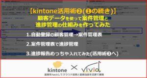 【快適】kintoneに登録された顧客データを使って案件管理してみた