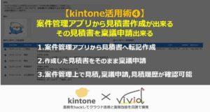 kintoneの案件管理から見積書作成して一元管理してみた