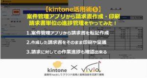 kintone案件管理から請求書作成をして請求状況確認まで一元化してみた