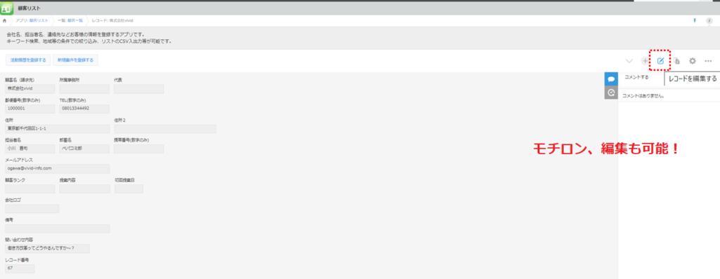 ホームページからの問い合わせを自動で顧客管理