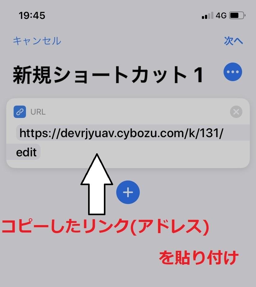 kintoneの申請画面URLを貼り付ける
