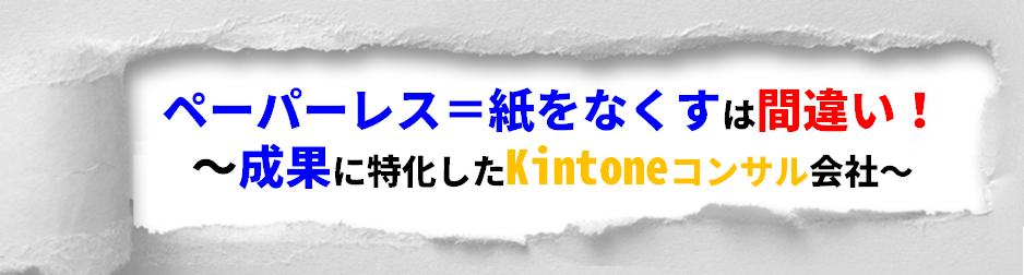 kintoneコンサルの株式会社vivid