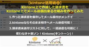 kintoneで作成した請求書を直接メールする仕組みが出来た【動画】