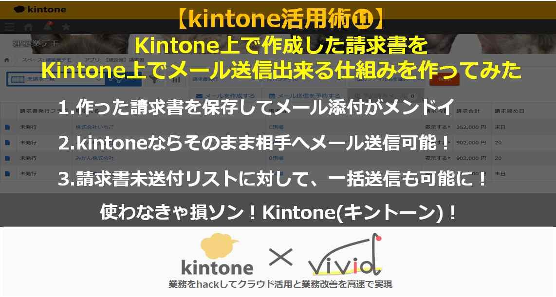 kintone(キントーン)で作った請求書をメール送信