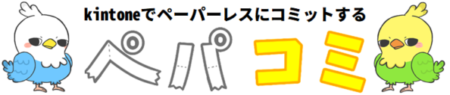 ペパコミ~kintoneコンサル会社が発信する情報サイト~