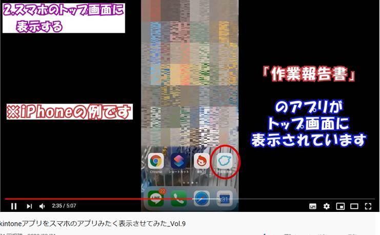 kintone(キントーン)のアプリをスマホのトップ画面に表示する
