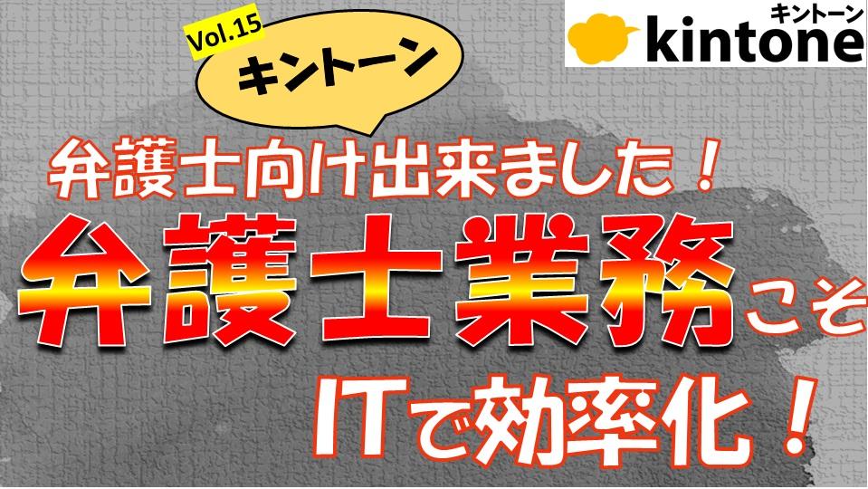 弁護士業務をkintone(キントーン)で自動化