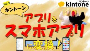 kintoneアプリをスマホのトップ画面に表示する方法【動画】