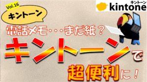 電話対応でテレワーク出来ない方必見!kintoneで電話メモアプリ!【動画】