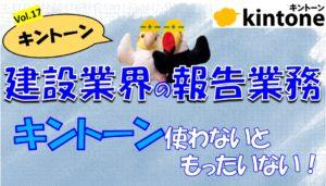 建設会社の現場・日報・工程管理はkintoneがオススメ!【動画】