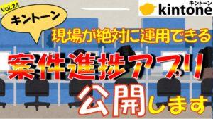 【大公開】ペパコミ流kintone案件進捗管理見せます【動画】