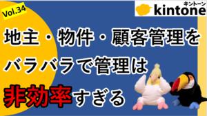 kintoneで不動産(物件,地主,営業管理)をしたら便利すぎた・・【動画】