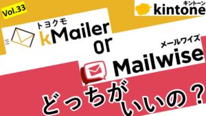 【比較】kMailerとメールワイズどっちがいいの?