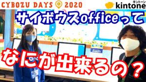サイボウズoffice!kintoneの苦手なスケジュール管理ソフト【動画】
