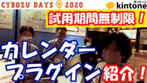 カレンダーPlus取材!kintoneでGoogleカレンダー!?【動画】