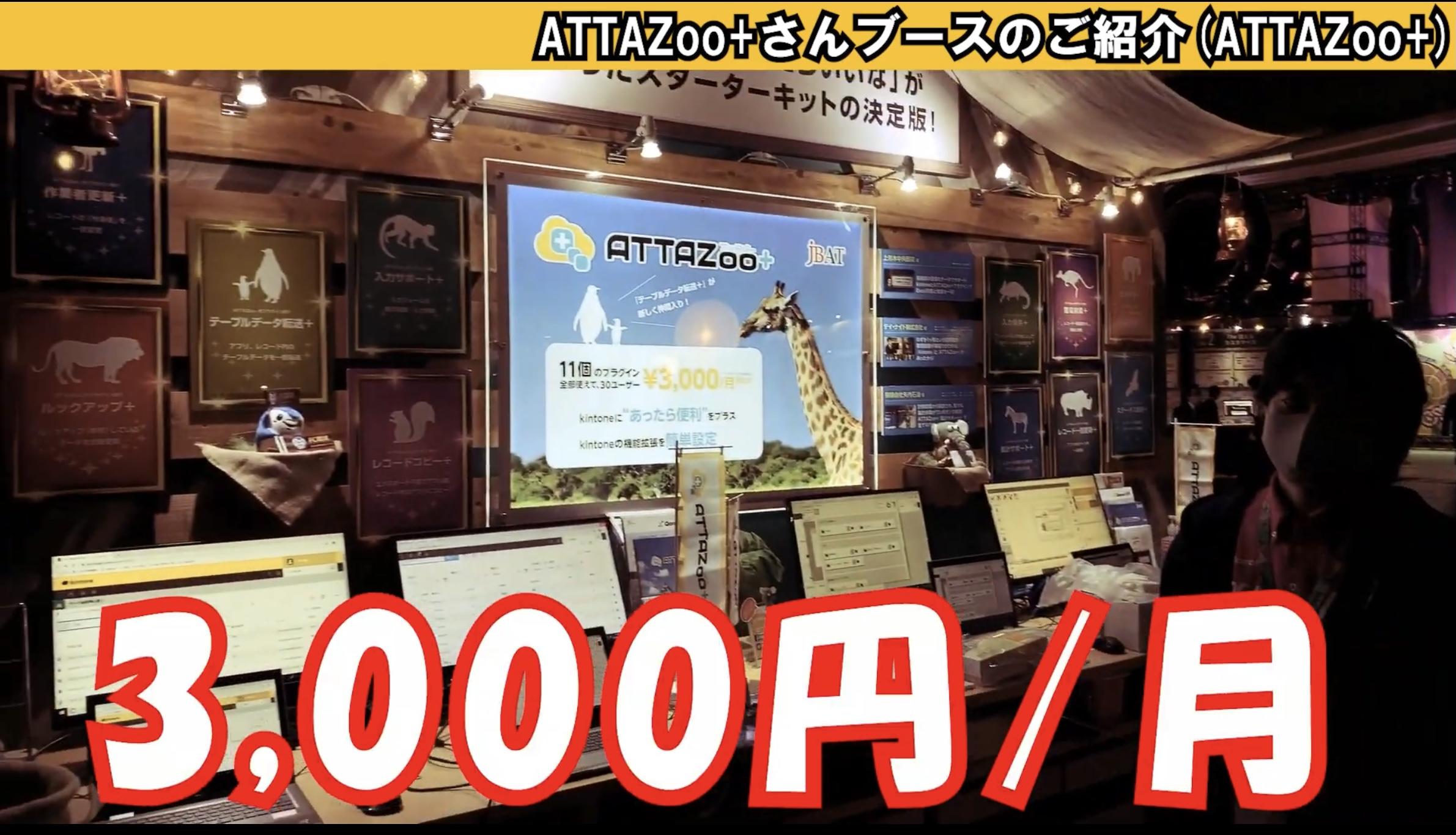 ATTAZoo+料金