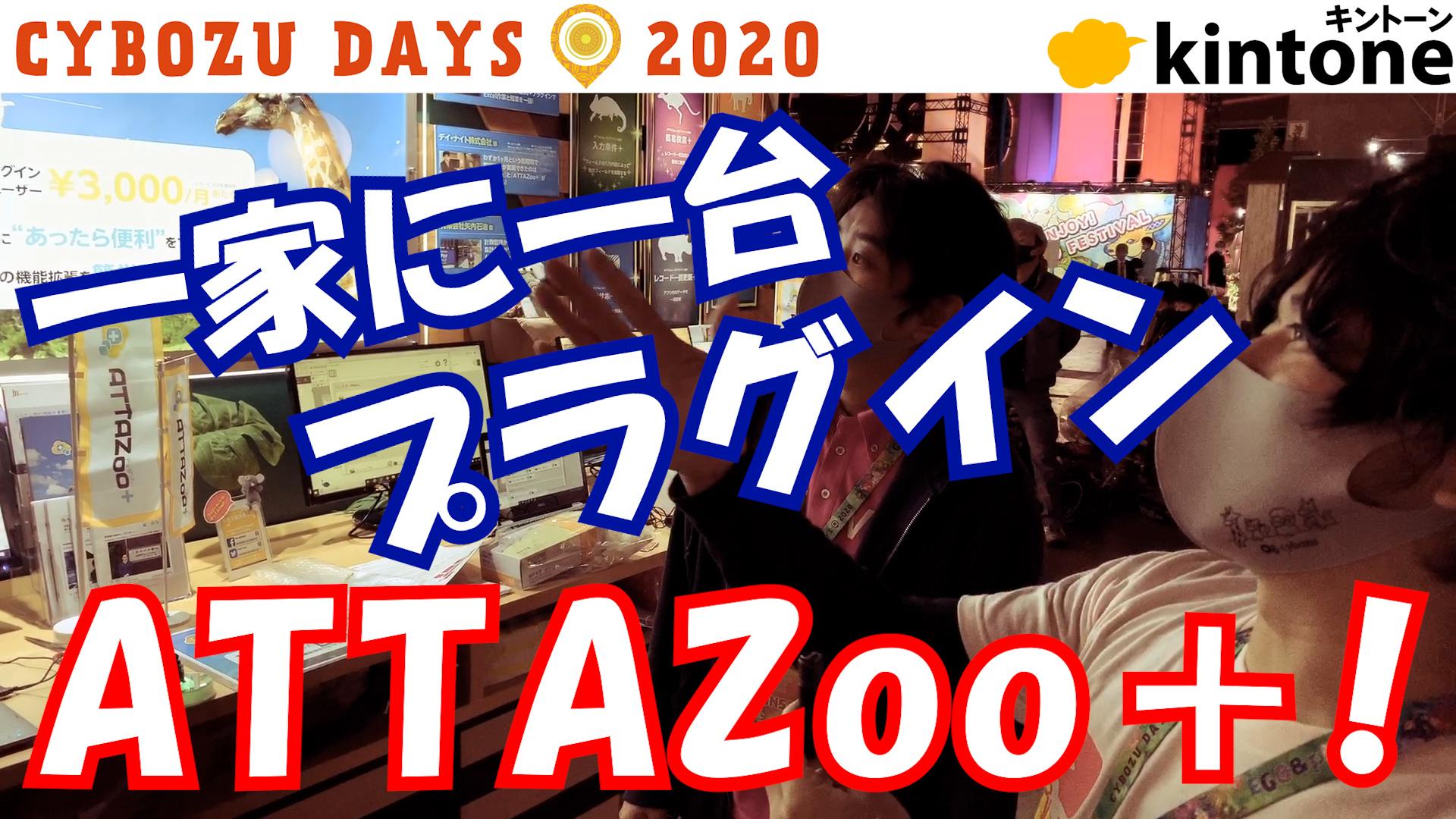 ATTAZoo+アイキャッチ画像