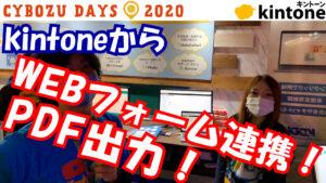 トヨクモのフォームブリッジ・kViewer・プリントクリエイター紹介!【動画】