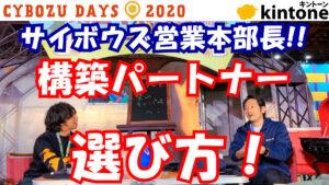 """【超必見】サイボウズ営業本部長に""""構築パートナーの選び方""""聞いてみた!【動画】"""