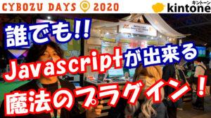 誰でもJavaScript開発が出来るgusukuCUSTOMINEに取材してきた【動画】