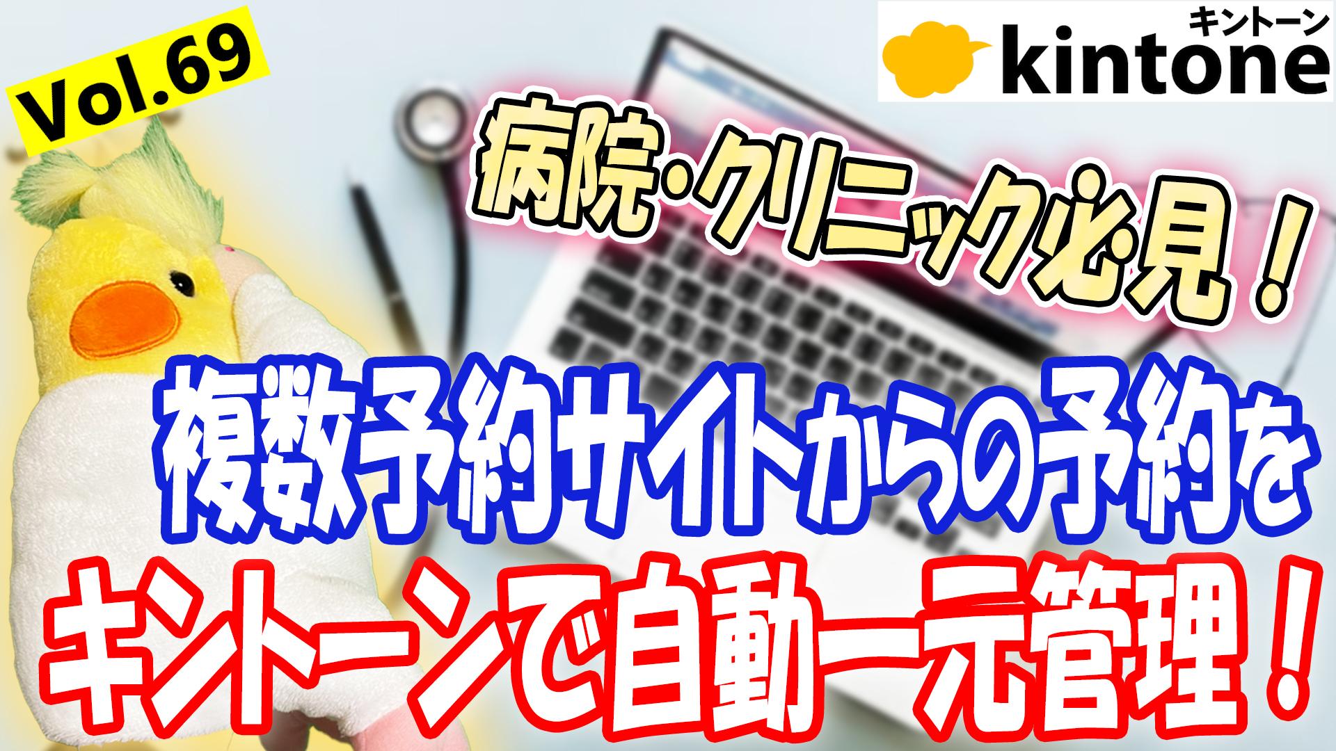【kintoneへ自動登録】ポータルサイトからの予約をkintoneで一元化してみた【動画】