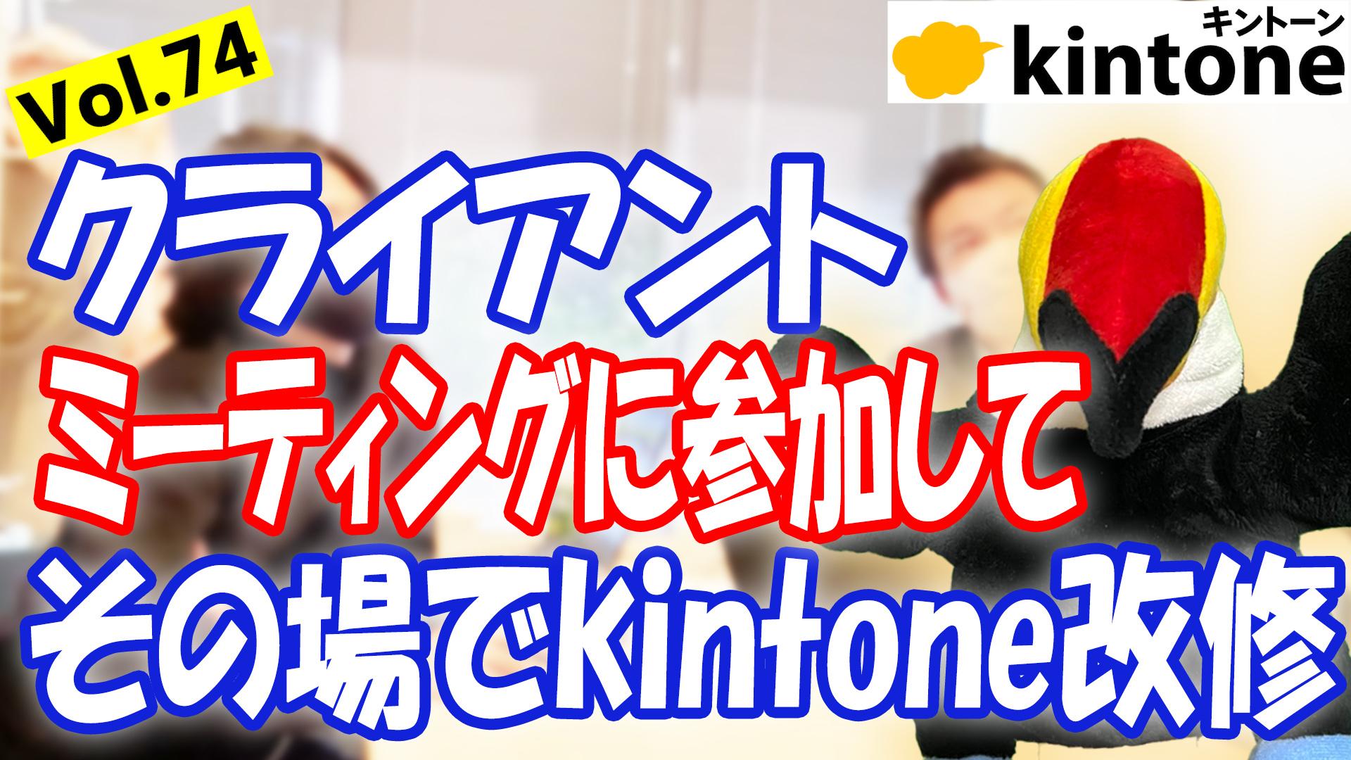 【対面開発】士業事務所の定期MTGに訪問してkintoneを改修してきた【動画】