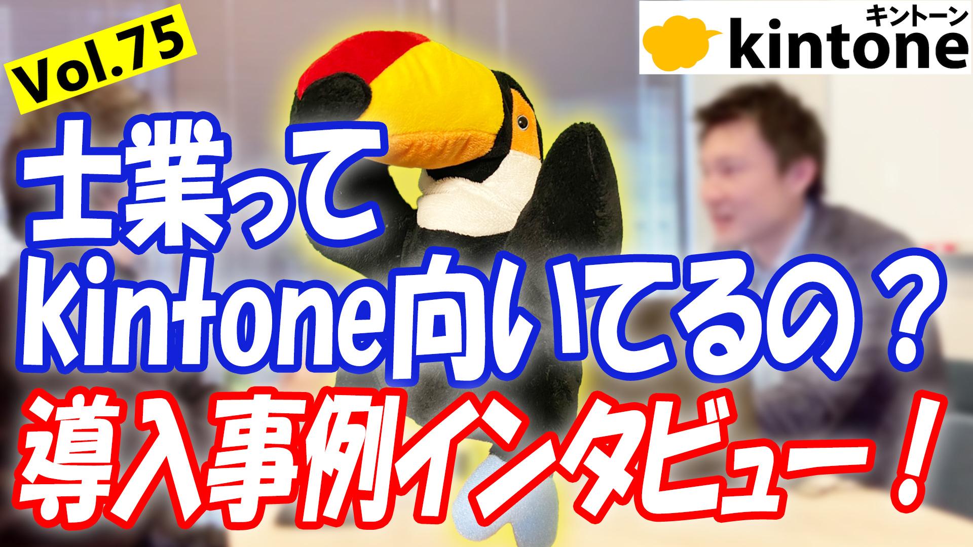 【士業】kintone構築をプロに依頼した理由と成果について聞いてみた【動画】
