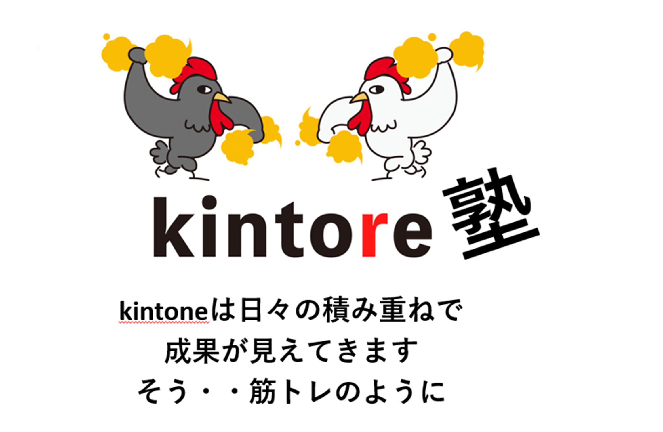 kintone塾