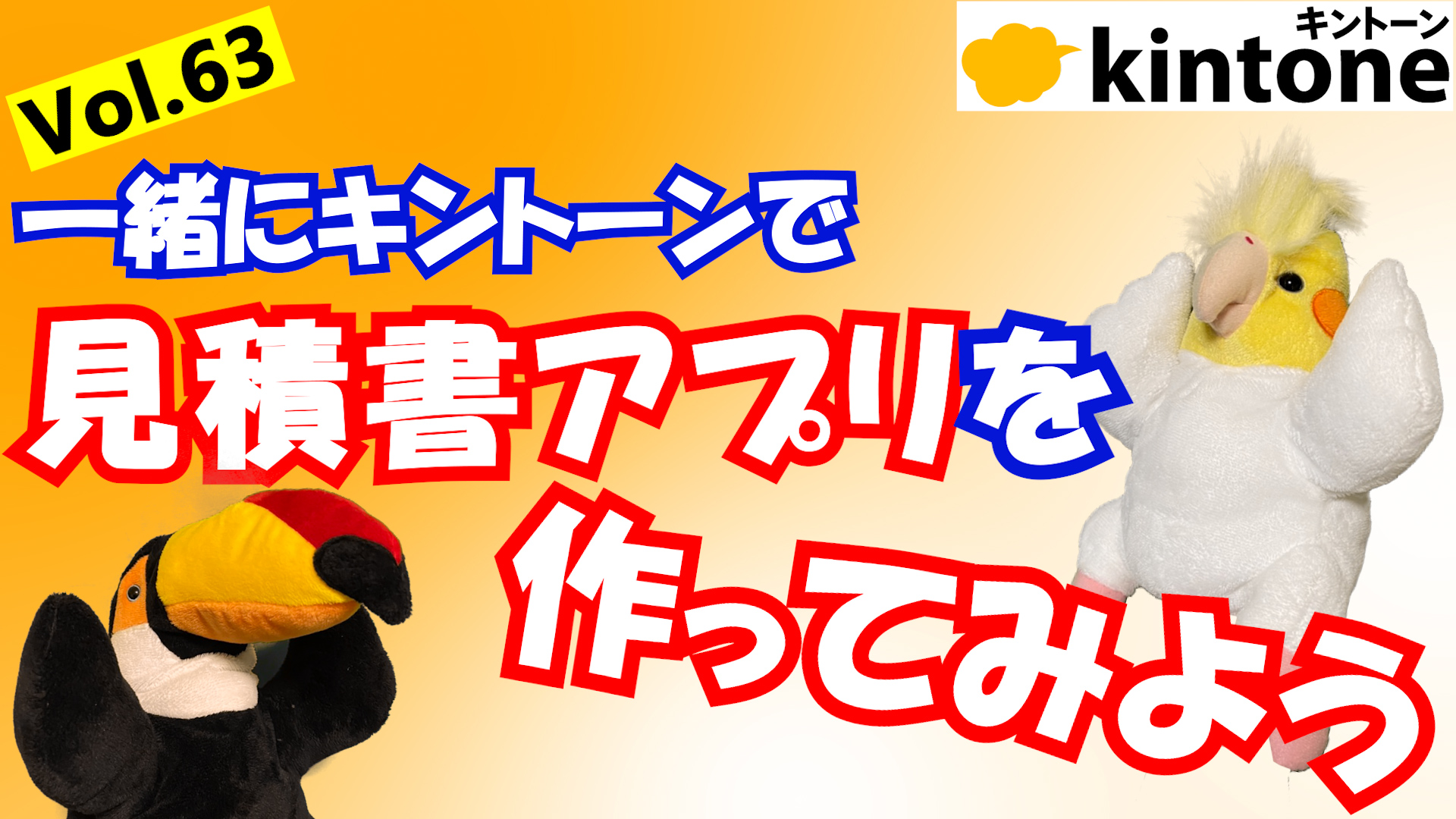 【後編】kintoneで見積書アプリを一緒に作ってみよう【動画】