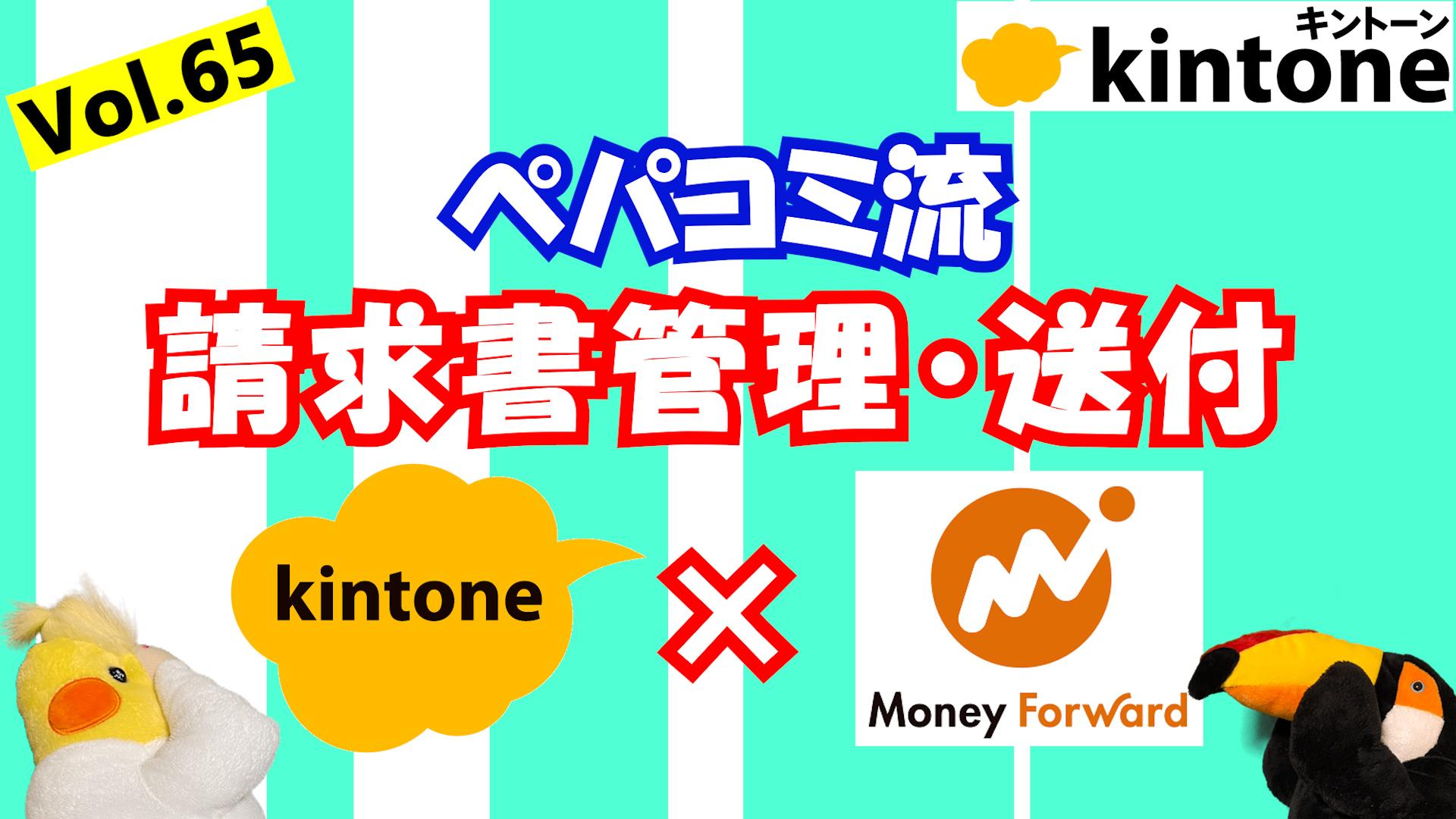 kintoneとマネーフォワードを使った請求書発行・送付方法を見せます【動画】
